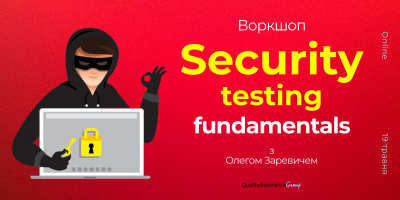 Воркшоп: Security testing fundamentals