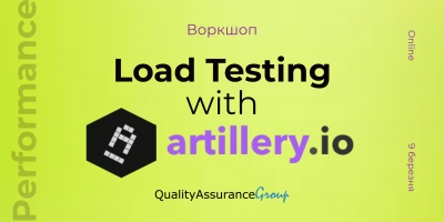Воркшоп: Load Testing with Artillery.io (09.03.2021)
