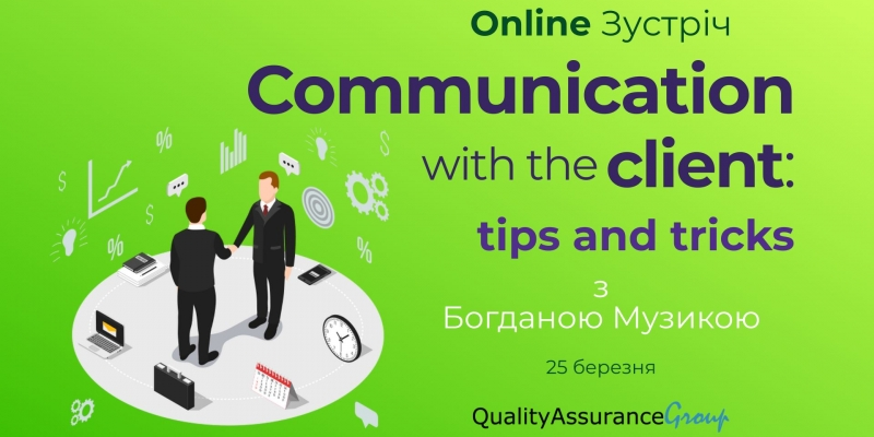 Вебінар: Communication with the client: tips and tricks