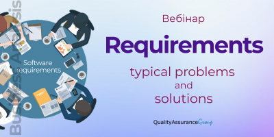 Вебінар: Requirements: typical problems and solutions