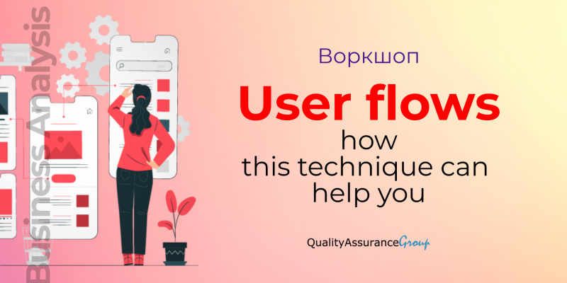 Воркшоп: User flows: how this technique can help you